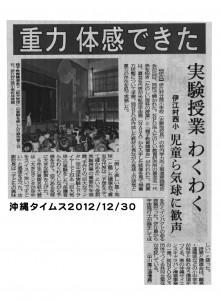 沖縄タイムス伊江島
