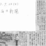 宮古毎日新聞に、たのしい教育が掲載されました