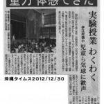 でかい気球が上がった時…新聞「沖縄タイムス」