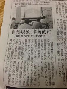 新聞記事 宜野湾若葉 131020新報