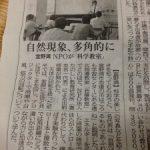 適応指導教室の中学生との授業が琉球新報に掲載されました