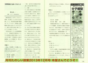 スクリーンショット 2013-12-06 15.48.54