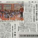 沖縄タイムス朝刊に掲載されました