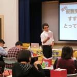 講座「出会いの春こそ たのしい教育」大成功!