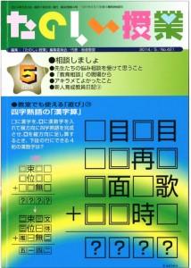 スクリーンショット 2014-05-18 17.31.58