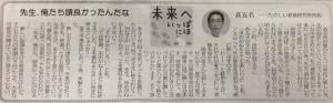 未来へ 新聞記事二回目20140509