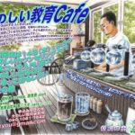 6月のたのしい教育Cafeは「11日(水)」に開催します!