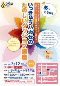 スクリーンショット 2014-06-20 13.28.42