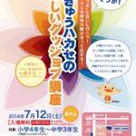 沖縄県の「みんなでグッジョブ」で授業します!