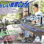 月に一度オープンする「たのしい教育Cafe 」6月10日(水)/たのしい教育に興味のある方はお問い合わせください