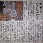 研究所の授業が 沖縄タイムス に掲載されました。