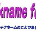 聞き違えた御陰で名言が出来た!:Chance is a nickname for problem!  チャンスとは困難につけられたニックネーム!
