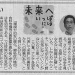 たのしい教育の発想-新聞の教育コラムの反響 琉球新報「未来のいっぽにほ」① ☆