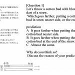 仮説実験授業「長い吹き矢・短い吹き矢」