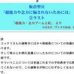 メルマガ117号 発行! ☆