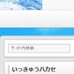 サイト内検索のすすめ ☆