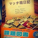 絵本の紹介「マッチ箱日記」