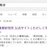「たのしい教育」に興味を持ってくれている方達の数の変化② ☆