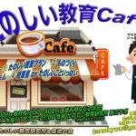 たのしい教育Cafe5月のお知らせ
