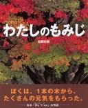 「わたしのもみじ」   岩間史郎  (福音館書店)