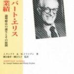 アドラーと論理療法と認知行動療法 LEAP カウンセリング 沖縄