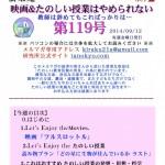 たのしい教育 応援団向け メルマガ 第119号 充実発行!