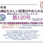 たのしい教育 応援団向け メルマガ 第120号 全力発行!