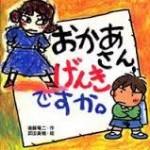 『おかあさん、げんきですか』後藤隆二(ポプラ社)
