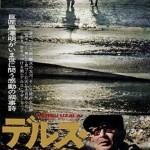 おすすめ映画「デルス・ウザーラ」「冒険者たち」