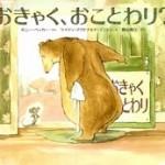 おすすめ絵本 『おきゃくおことわり』 ボニー・ベッカー (岩崎書店)