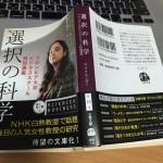 「選択の科学」 LEAPカウンセリング 沖縄