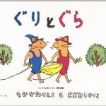 おすすめ絵本『ぐりとぐら』なかがわりえこ (福音館書店)