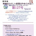 応援団向けメルマガ第127号 全力投球!