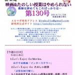 メルマガ第130号の紹介!