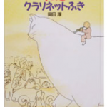 おすすめ絵本 『ネコとクラリネットふき』(クレヨンハウス)