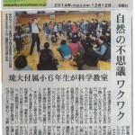 琉球新報紙に たのしい教育研究所の授業が詳しく紹介されました!