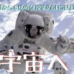明日の授業「宇宙へ」!