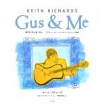 『Gus & Me(ガス アンド ミー)』 ガスじいさんとはじめてのギターの物語