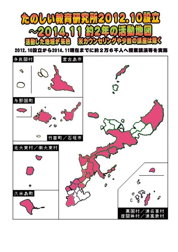 RIDE達成地図201412CMYK