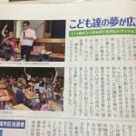 沖縄市発行の広報誌に授業の様子が掲載されています!