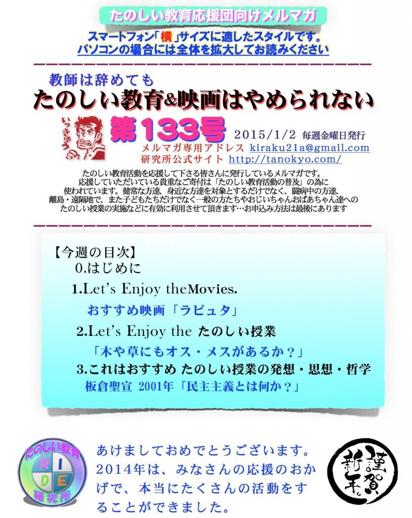スクリーンショット 2015-01-02 23.49.37