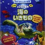 音が出るしかけ図鑑『海のいきもの』AZ BOOKS (著)今泉 忠明 (監修) (学研教育出版)