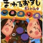 『まわるおすし』長谷川議史 作(ブロンズ新社)