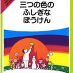 『三つの色のふしぎなぼうけん』アネット・チゾンとタラス・テーラー作 (評論社)