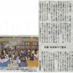 沖縄タイムスに授業が紹介されました。