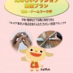 「たのしいグッジョブ授業プラン」完成&配布中 !
