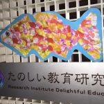 折り染めの新染料 画期的です その①| たのしい教育Cafe2015-6月