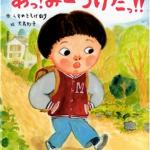 『あっ!みーつけたっ!!』 くすのきしげのり 作 (光村教育図書)