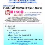 メルマガ 第150号 の案内と紹介.