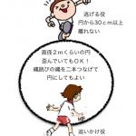 たのしい体育ゲーム「円形カニさん鬼ごっこ」 スリリングで運動量たっぷり